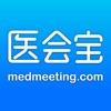 医会宝-专业医学会议平台