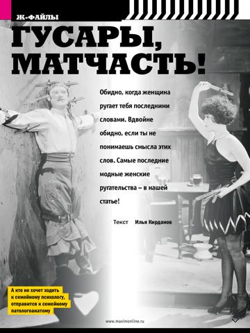 Скриншот из MAXIM — самый мужской журнал