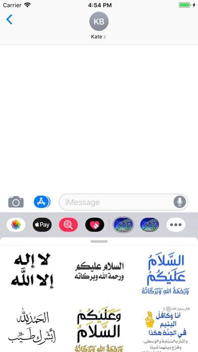 ملصقات دينية و إسلامية رمضانية app image