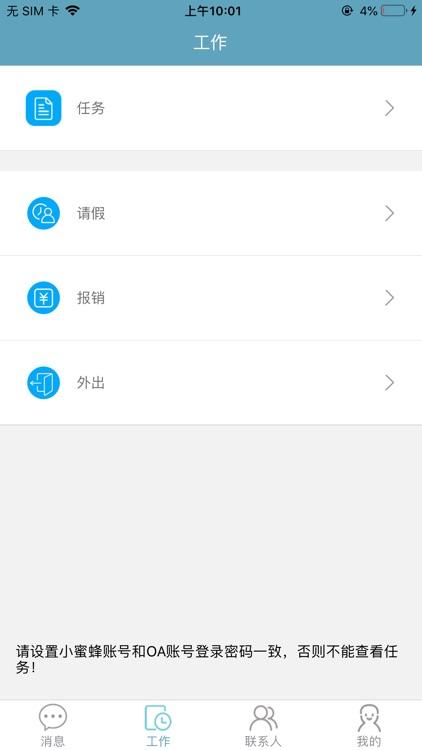 万根OA screenshot-2