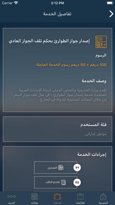 UAE MOFAIC screenshot four