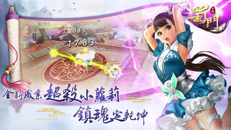 蜀門 screenshot-1