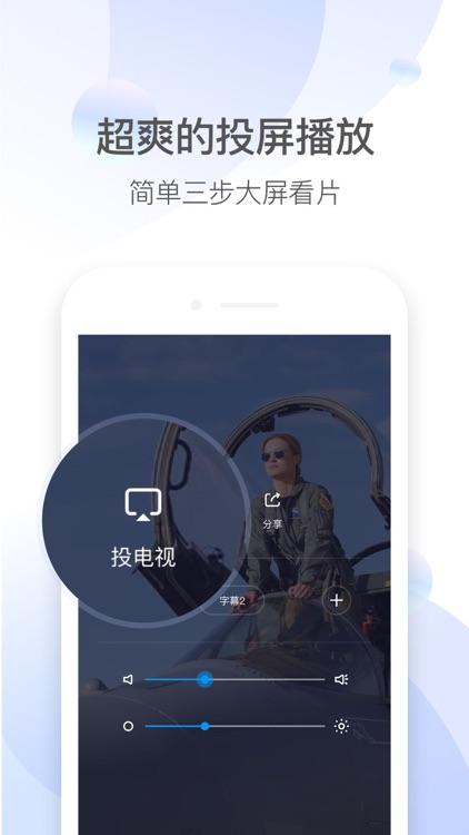 QQ影音 screenshot-4