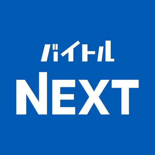 バイトル NEXT-社員、正社員の転職求人アプリ