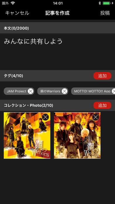 JAM Project「MOTTO!MOTTO!! App」のおすすめ画像5