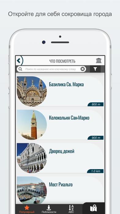 Венеция Путеводитель и билетыСкриншоты 2