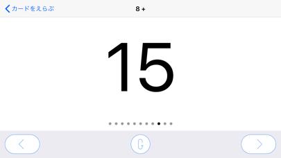 ピュア・フラッシュカード - 算数 - たしざんのおすすめ画像2