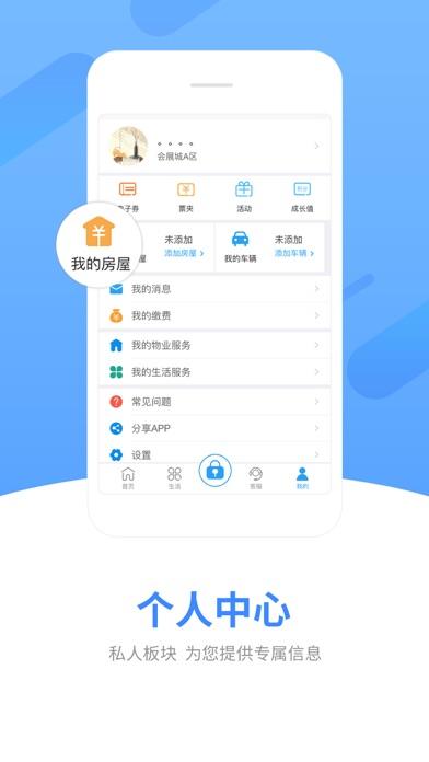 中天·服务家 screenshot four