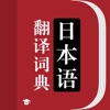 日语词典-日语学习随身日语翻译词典