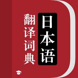 日语词典-标准日本语输入语音翻译器