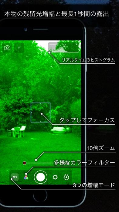 Night Eyes - 夜カメラのおすすめ画像1