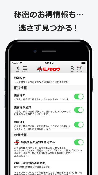 事業者向け通販【モノタロウ】 ScreenShot4