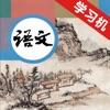 新人教版初中语文九年级上下册