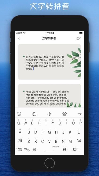 万能输入法 screenshot-3