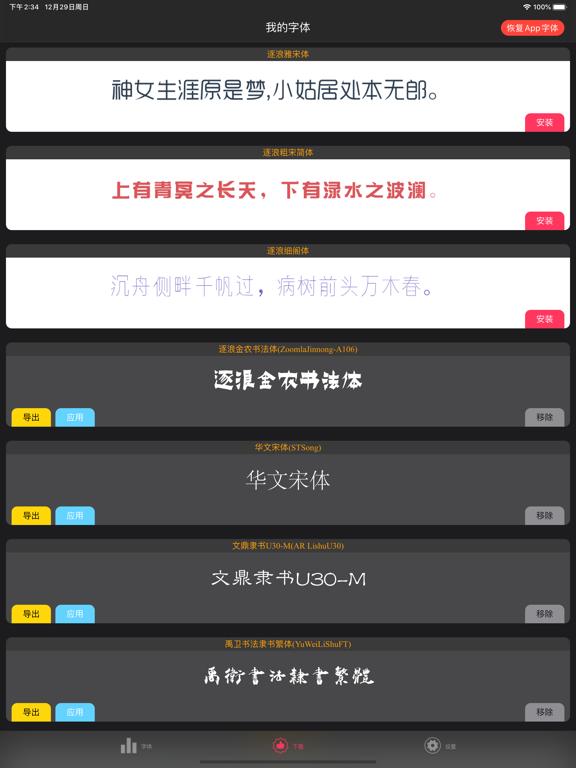 Screenshot #5 pour 字体大全