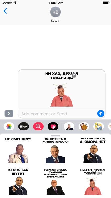 Петросян screenshot-3