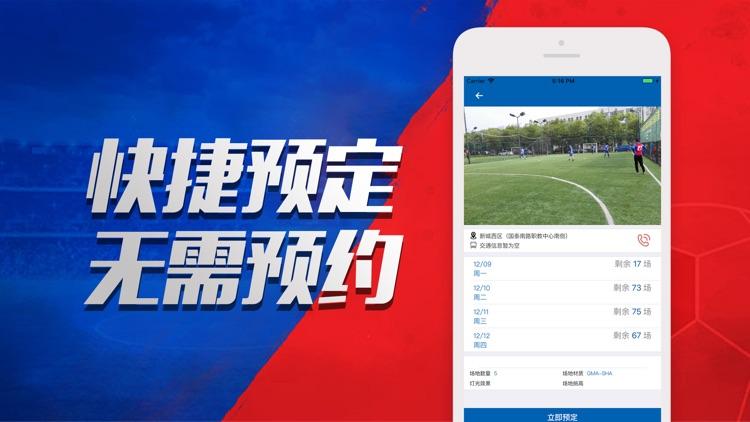 乐酷足球-定场地找球友 screenshot-3