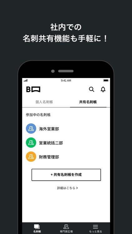 myBridge - 名刺管理アプリ by LINE screenshot-3