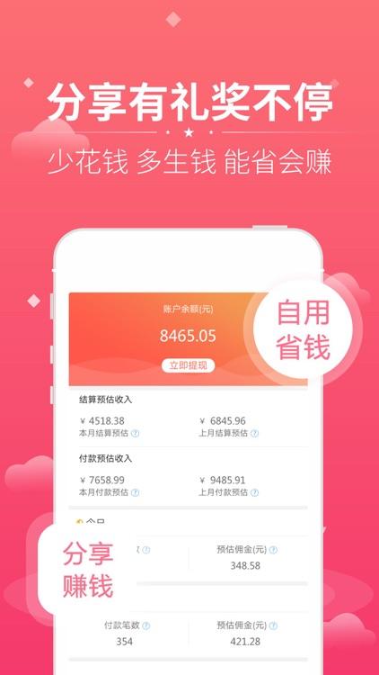 花生联盟-领淘宝优惠券购物淘客返利APP screenshot-4