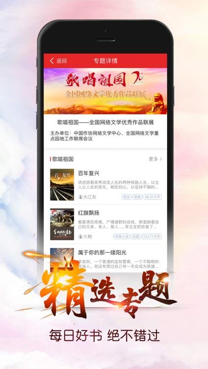 连尚读书 - 小说阅读大全 screenshot-5