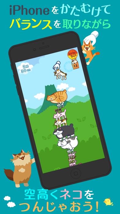 つみネコゲームス ScreenShot2