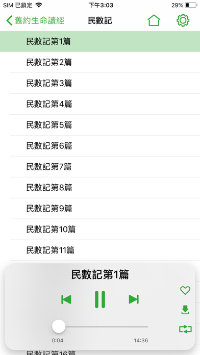福音有声APP screenshot three