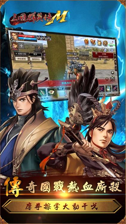 三國群英傳M screenshot-4