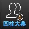 사주대전 - 종합 운세 - iPhoneアプリ
