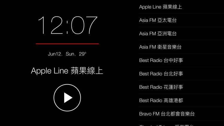 Radio.tw - Taiwan Online Radio screenshot-2