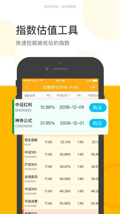 蛋卷基金-基金交易,投资理财,财富管理 screenshot-3