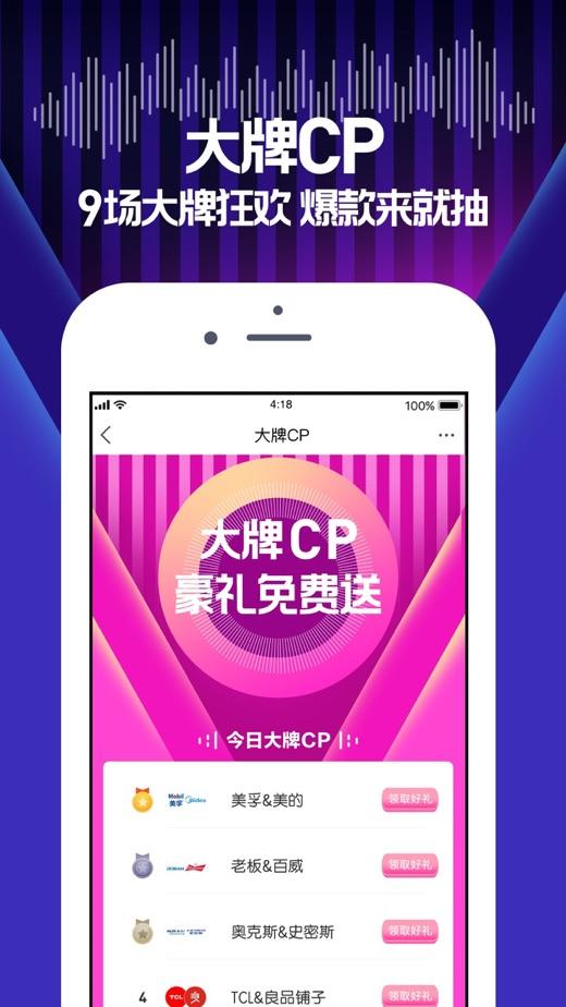 苏宁易购-有的逛 值得买 在身边 App 截图