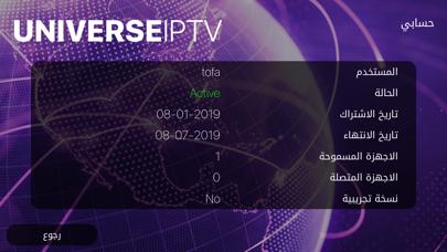 Download Universe IPTV يونيڤرس for Android