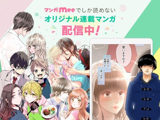 マンガMee-人気の少女漫画が読めるマンガアプリのおすすめ画像4