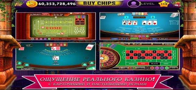 Реальное казино на айпад играть в игровые автоматы бесплатно крышки