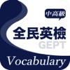 全民英檢精選詞彙(中高級) - iPhoneアプリ