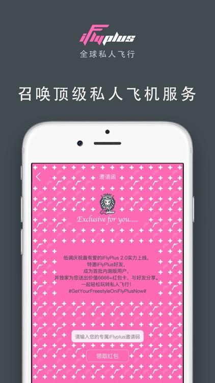 iFlyPlus|爱飞嘉私人飞机公务包机平台 screenshot-4