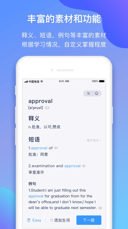 小站托福单词海外版-TOEFL考试高频词汇精选 screenshot-3