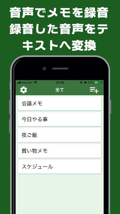 しゃべるメモ帳のスクリーンショット1