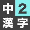 漢字検定3級 - 中学2年生 漢字ドリル
