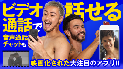 Athlete-ゲイ・同性愛のためのビデオ通話アプリのおすすめ画像1