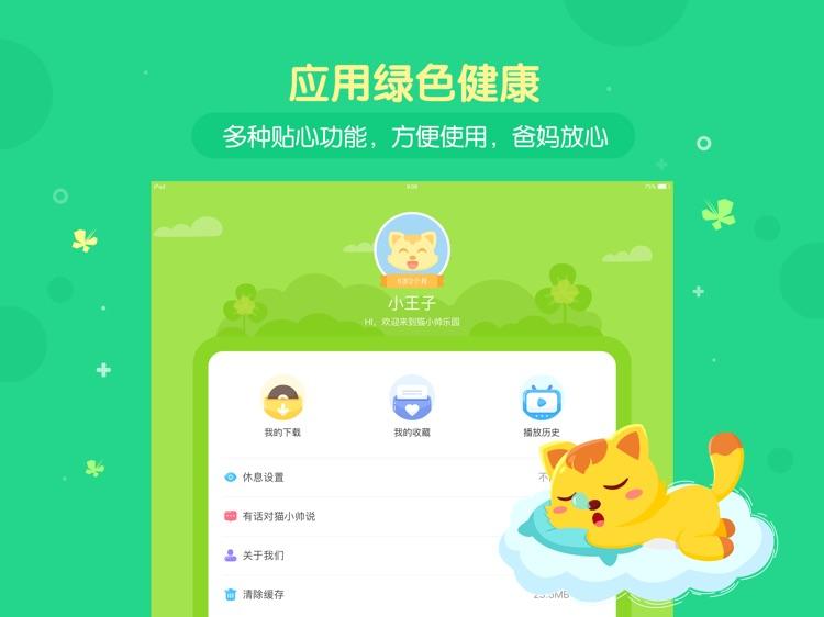 猫小帅儿歌HD-早教儿歌和儿童故事大全 screenshot-4