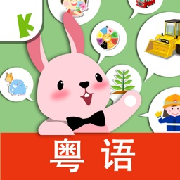 Cantonese Game For Kids