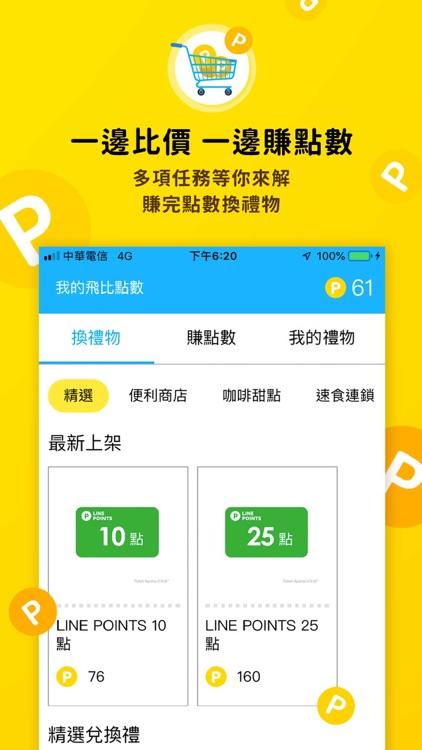 飛比價格 - 購物拍賣比價找便宜 screenshot-5