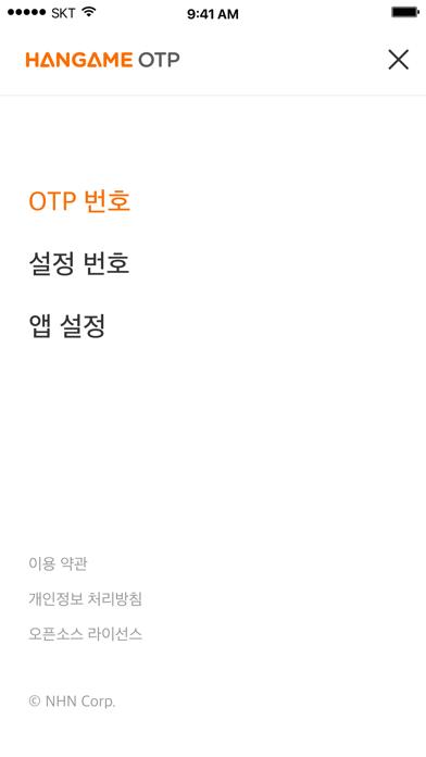 한게임 OTP screenshot 5