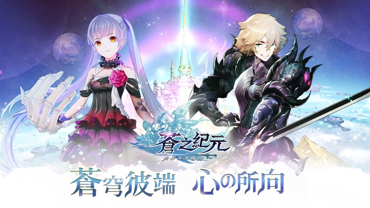 蒼之紀元-超佛系二次元RPG遊戲