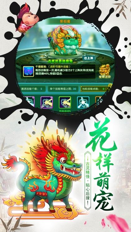 作妖计-全新爆笑策略手游 screenshot-3