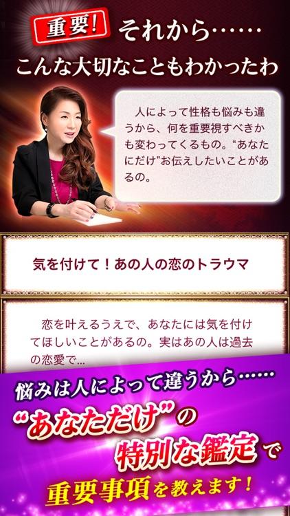 新橋占いスナックの縁結びママ うらら screenshot-3