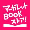 マーガレットBOOKストア! 恋愛・少女マンガの漫画アプリ - iPadアプリ