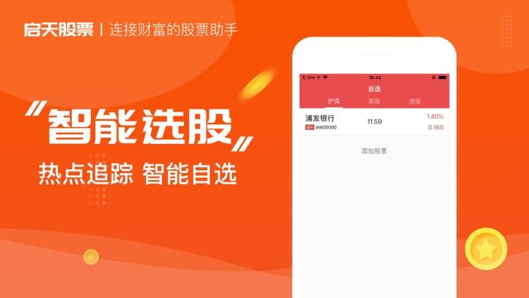 启天股票-炒股票、配资软件