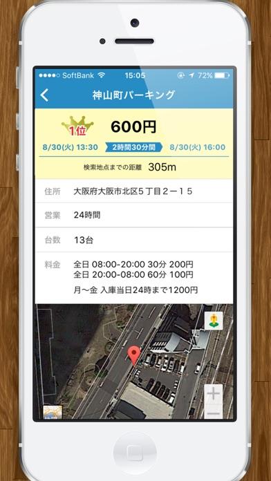 駐車場料金検索〜PPPark!〜 ScreenShot4